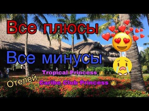 Часть 10 . Плюсы и минусы отеля Tropical Princess & Caribe Club, авиакомпании и туроператора