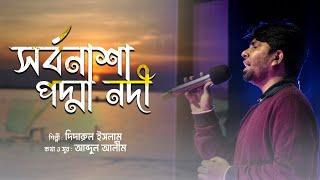 Video সর্বনাশা পদ্মা নদী | দিদারুল ইসলাম | Padma nodi by Didar | Abdul Alim download MP3, 3GP, MP4, WEBM, AVI, FLV Agustus 2018