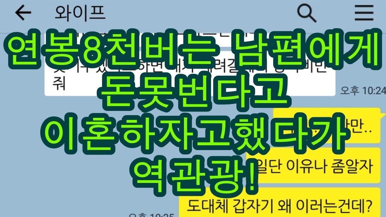[사이다카톡] 연봉8천이 적다고 이혼하자는 김치녀 역관광!