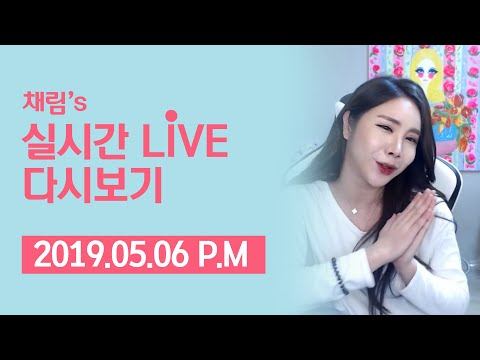 채림's LIVE [2019.05.06 P.M]
