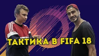 СТАНЬ ФИФЕРОМ I Уроки тактики в FIFA 18 с Евгением Савиным