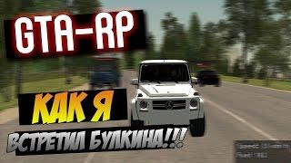 КАК Я ВСТРЕТИЛ БУЛКИНА В CRMP   GTA RolePlay 03