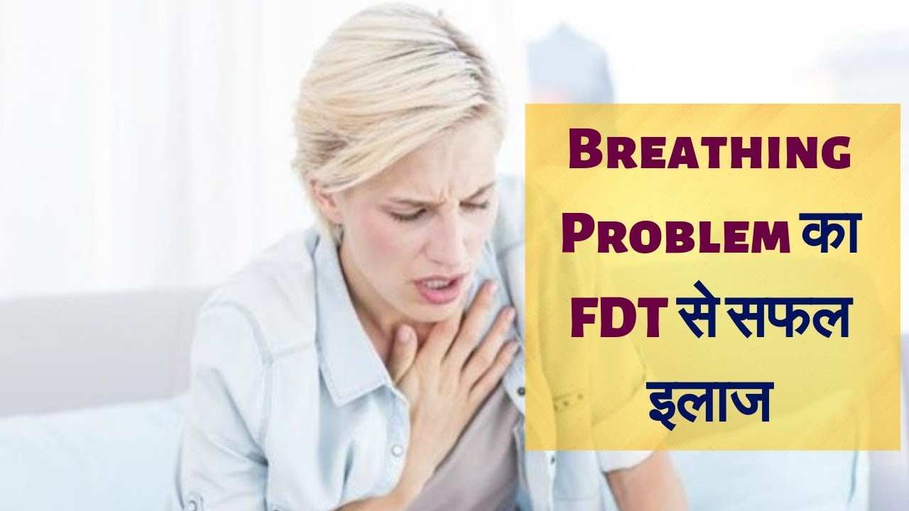 Breathing Problem Treatment Using FDT (Face Diagnosis & Treatment) | Shri  Jagmohan Sachdeva