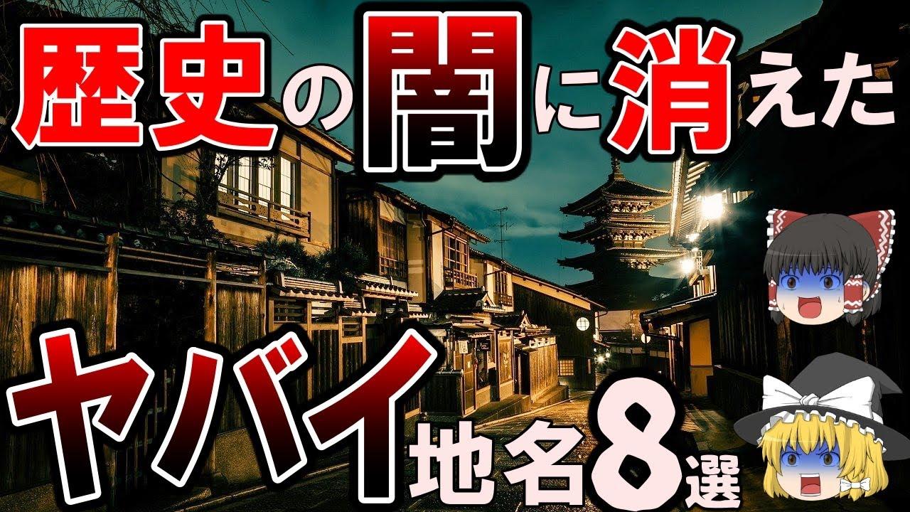 京都のゾッとする地名をまとめてみた【ゆっくり解説】