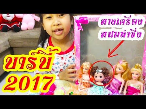 บาร์บี้ 2017 ผจญภัยในวงหมอลำซิ่ง : พากย์ไทย HD ตอนล่าสุด :Barbie 2017 Open Box