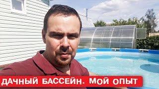 Дачный каркасный бассейн. Опыт эксплуатации(Это видео снято исключительно для пользы моих зрителей. Пиите свой опыт использования бассейнов. Мой бассе..., 2016-06-27T15:10:34.000Z)
