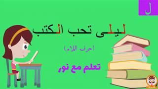 قصة ليلى التي تحب الكتب | قصة عن اهمية تنمية مهارة القراءة لدى الأطفال