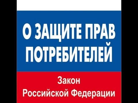видео: Закон о Защите прав Потребителя  Коммент юриста ФИНЭКСПЕРТ 24