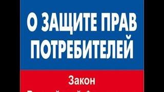 Закон о Защите прав Потребителя  Коммент юриста ФИНЭКСПЕРТ 24(, 2014-10-26T06:15:27.000Z)