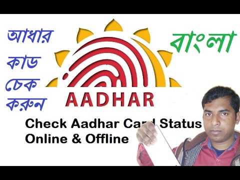 How to Check Aadhar Card Status Easily Online and By Mobile BANGLA /