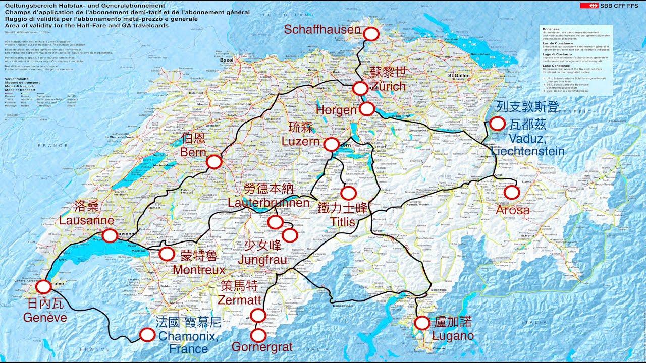 瑞士鐵道行 1991 Swiss Rail Travel