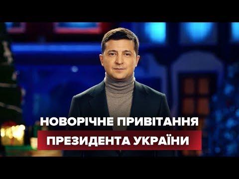 Привітання президента Зеленського з Новим 2020 роком