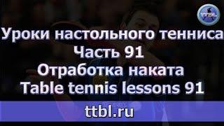 #Уроки настольного тенниса  Часть 91  Отработка наката справа