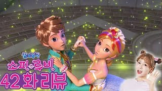 꿈의 왕국 소피루비 42화 '꿈의 무도회2' (패션디자이너 편)' 리뷰_Sofyruby ep. 42 [베리]