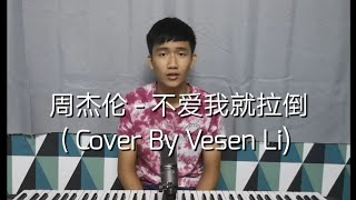 周杰倫 Jay Chou【不愛我就拉倒 If You Don't Love Me, It's Fine】Cover By Vesen Li