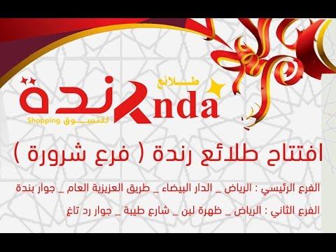 9fb2bb888b866 افتتاح مركز طلائع رنـــدة للتسوق