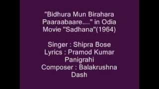Shipra Bose sings..