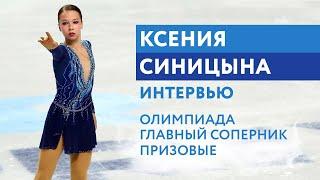 Ксения Синицына: Олимпиада, главный соперник, призовые