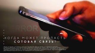 видео В телефоне пропадает сеть