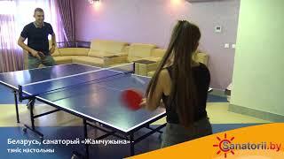 Санаторий Жемчужина - теннис настольный, Санатории Беларуси