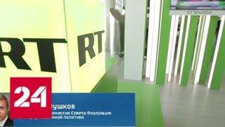 Алексей Пушков: США перешли к политике информационных санкций - Россия 24