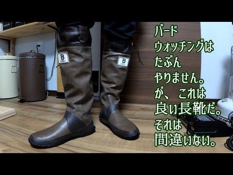 キャンプ道具レビューバードウォッチング長靴日本野鳥の会