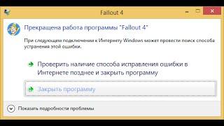 Fallout 4 прекращена работа программы - решение