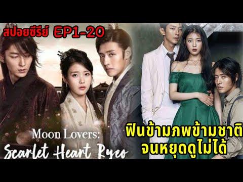 (สปอยซีรีย์เกาหลี)ข้ามมิติ ลิขิตสวรรค์ Moon Lovers EP120ตอนเดียวจบ