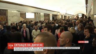 Через інцидент на мосту Київ скували затори, а в метро утворилася штовханина