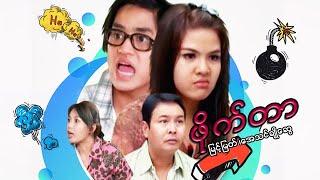 မြန်မာဇာတ်ကား - ဖိုက်တာ - မြင့်မြတ် ၊ အေသင်ချိုဆွေ - Myanmar Movie - Funny  - Romance - Love - Drama