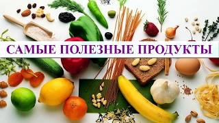 Это Лучшее, Что Может Быть Для Вашего Здоровья! Самые Полезные Продукты Питания Нужно Есть Постоянно
