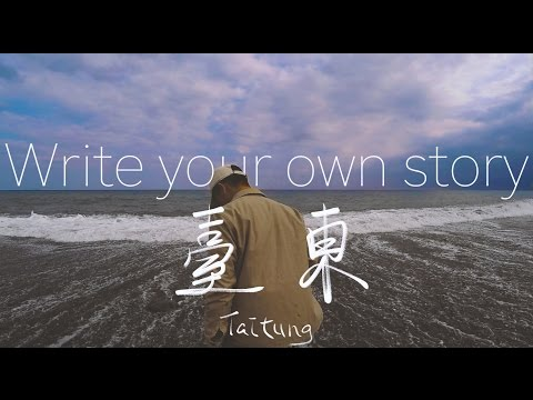 【GOPRO TRAVEL】Write your own story - Taitung 台東 (Taiwan)