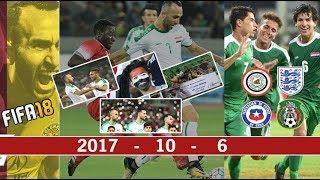 تفاصيل مباريات العراق في مونديال الناشئين  فوائد بالجملة للعراق من مباراة كينيا  جستن ع غلاف fifa18