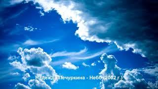 Небо - Надежда Печуркина