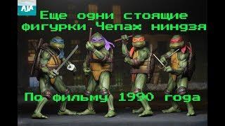 Ещё одни Cтоящие фигурки Черепах-ниндзя по Фильму 1990! (NECA)(TMNT)