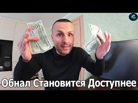 ОБНАЛ КРИПТОВАЛЮТЫ МИМО НАЛОГОВОЙ / Часть Вторая