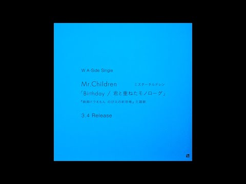 Mr.Children「Birthday / 君と重ねたモノローグ」15秒SPOT