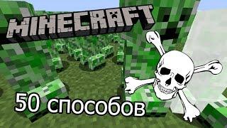 50 способов умереть в minecraft
