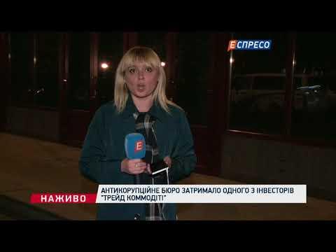 Espreso.TV: Антикорупційне бюро затримало одного з інвесторів
