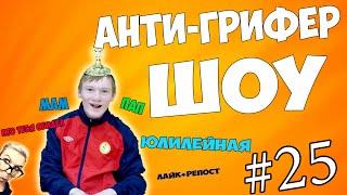 АНТИ-ГРИФЕР ШОУ #25 | ГРИФЕР ЗВАЛ ПАПКУ МЕНТА, ОРАЛ МАМКЕ. УЖАСНО БОМБИЛ!