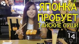 Японка Мики пробует тайские суши и сравнивает их с суши в России и Японии