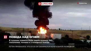 Пожар на нефтебазе в Казахстане ликвидирован, его тушили почти сутки