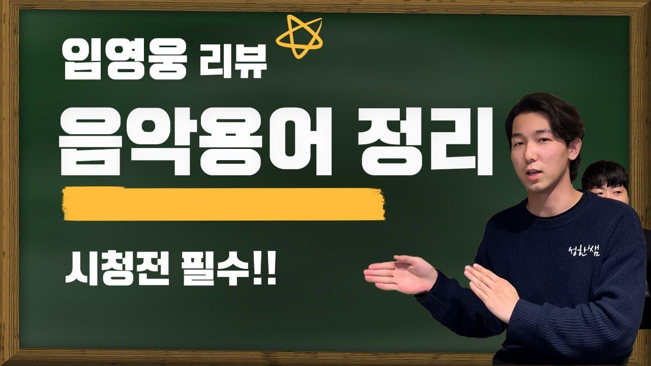 더욱 재미있는 임영웅 리뷰시청을 위한 음악용어 정리!