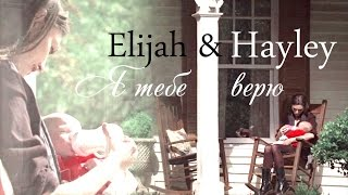 Elijah and Hayley II Я тебе верю