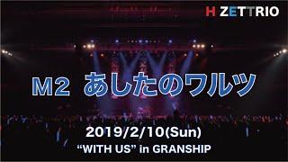 """M2 あしたのワルツ_H ZETTRIO LIVE """"WITH US"""" in GRANSHIP"""