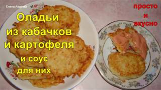 Оладьи из кабачка и картофеля и Соус к ним