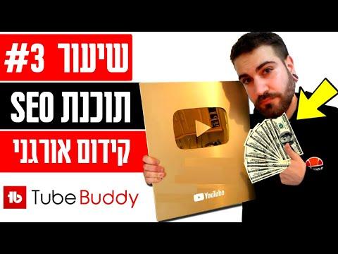 קורס יוטיוב איך לקדם סרטון ביוטיוב Youtube SEO 2020 | מדריך