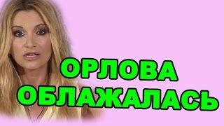 ОРЛОВА ОБЛАЖАЛАСЬ! ДОМ 2 НОВОСТИ ЭФИР 12 мая, ondom2.com