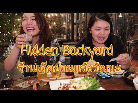 ร้านเด็ดย่านแจ้งวัฒนะ Hidden backyard Cafe&Hangout : ลุงม้า