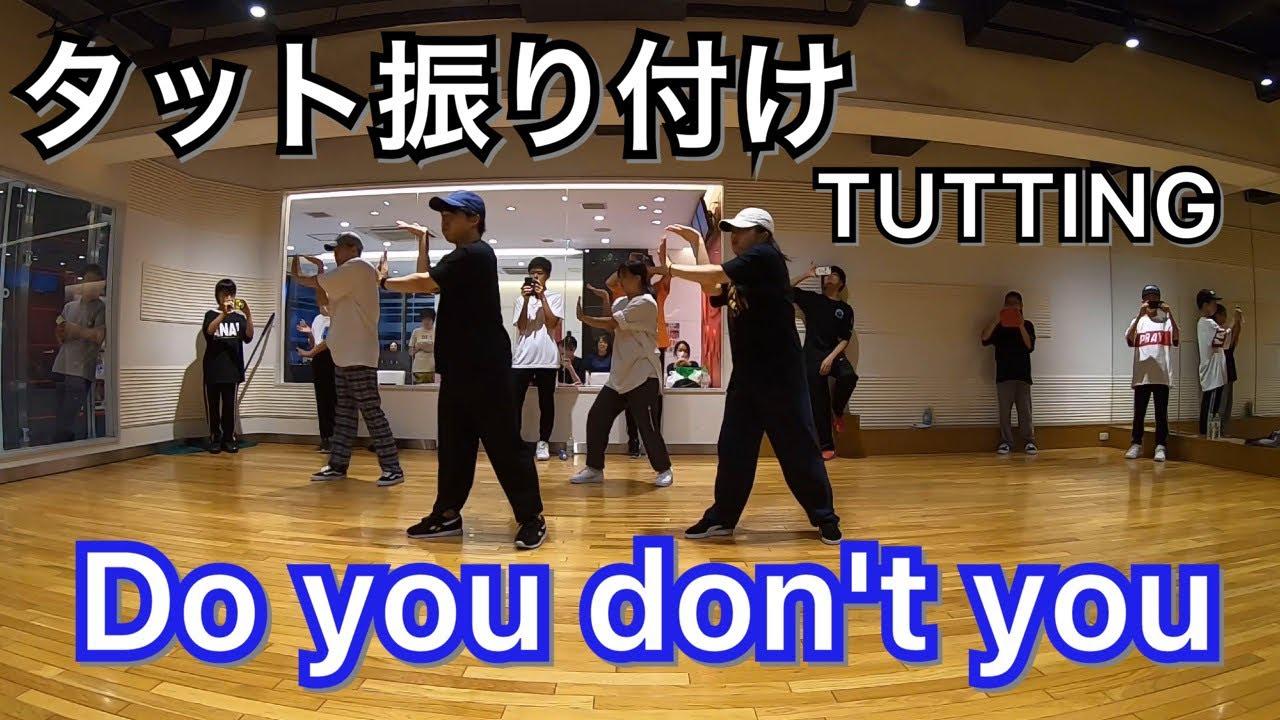 タット ダンス